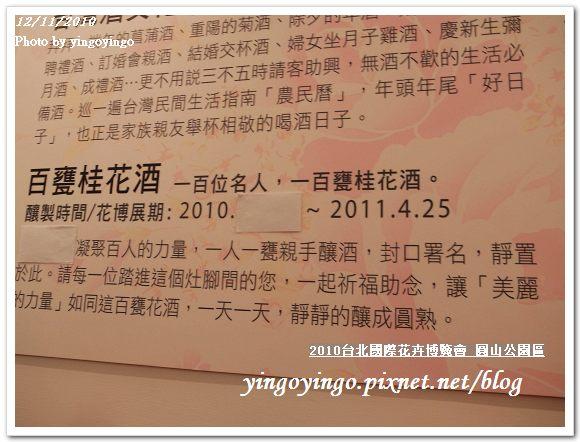 2010花博_圓山公園區 991212_R0016603
