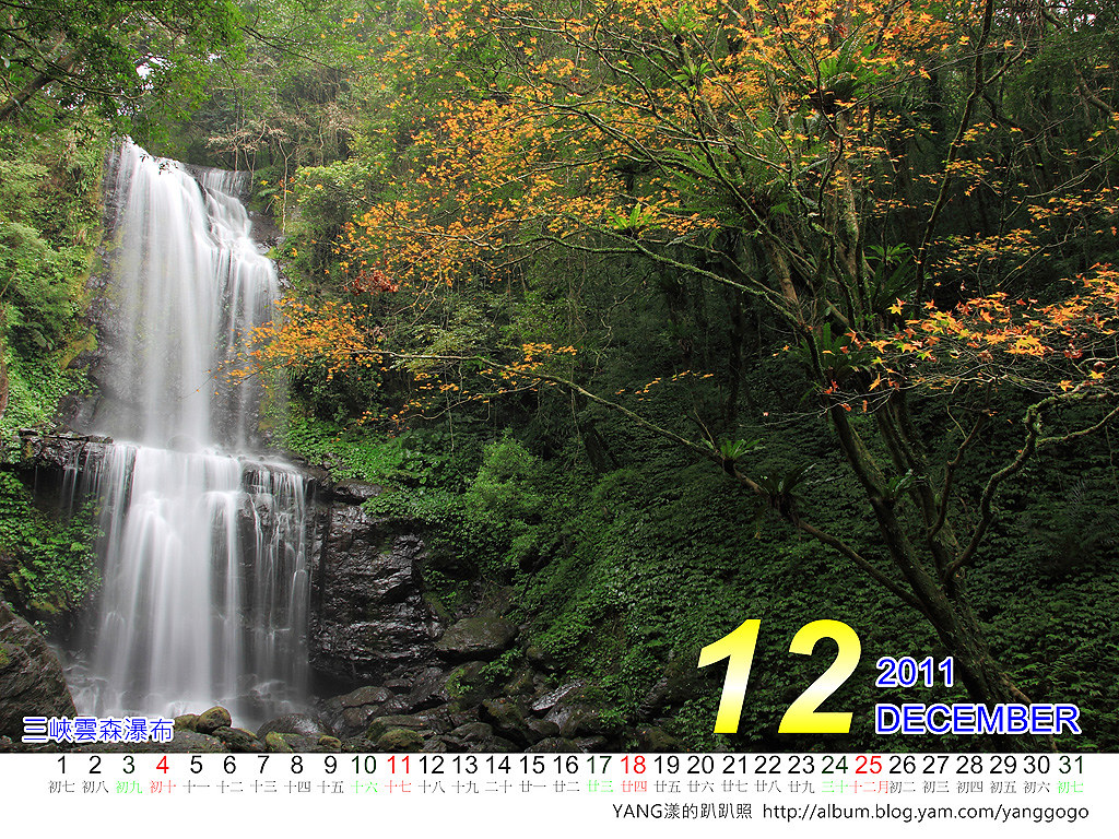 2011月曆(台灣景點篇)