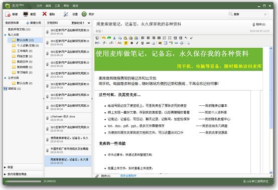 5353717420 803dea62c8 z 麦库推出PC桌面客户端应用程序(含内测体验邀请) @分享网络2.0  盗盗