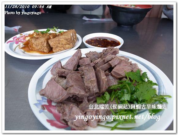 台北瑞芳(侯硐站)阿蝦古早味麵店20101128_R0016338