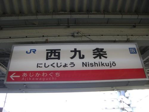 西九条駅/Nishikujo Station