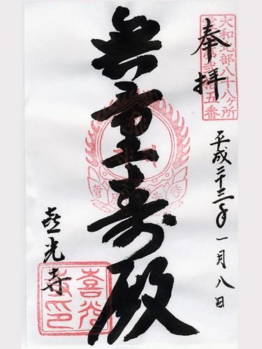 喜光寺-ご朱印