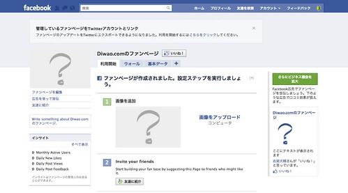 Diwao.comのファンページができた
