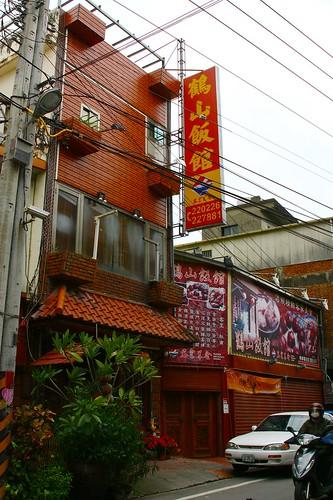 吃過一次就忘不了的鶴山飯館