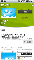 Android Skype マーケット