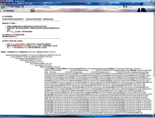 Taipei101 404 page tampering