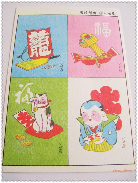 110210 來自東京的新年明信片