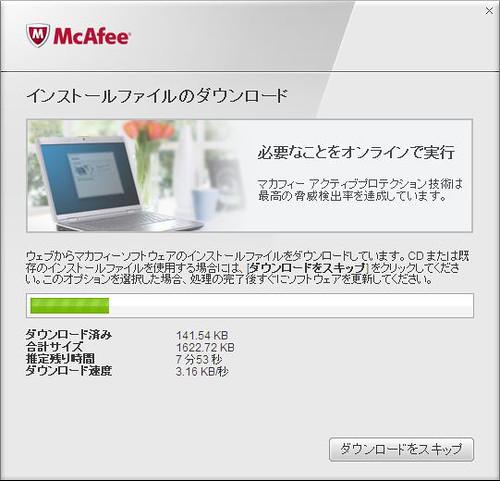 McAfee2