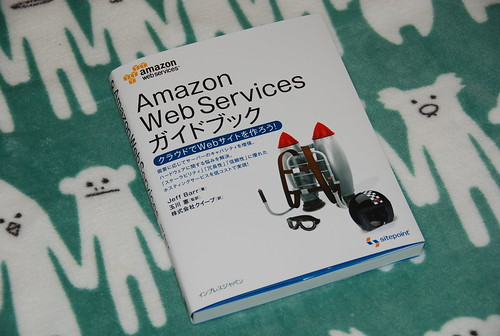 Amazon Web Services ガイドブック