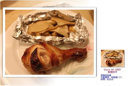 20110222_照燒雞_烤雞菇菇餐IMG_1130mix