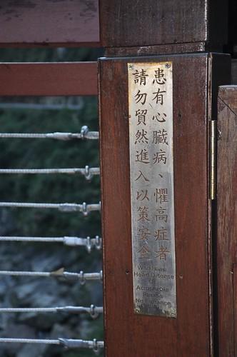 錐麓古道警告標語
