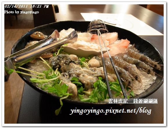 雲林虎尾_錢源涮涮鍋20110214_R0017929