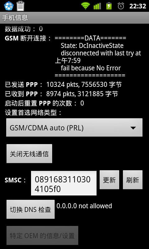 短信中心号码设置