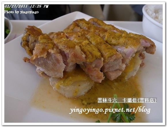 雲林斗六_卡璐佶(雲科店)20110227_R0018252