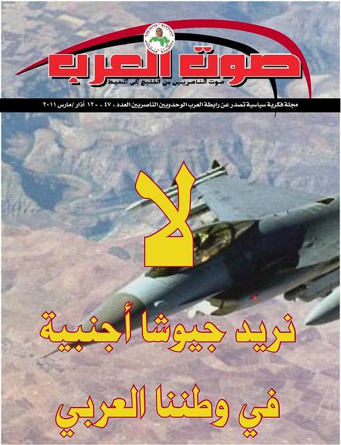 صوت العرب  -  العدد 47