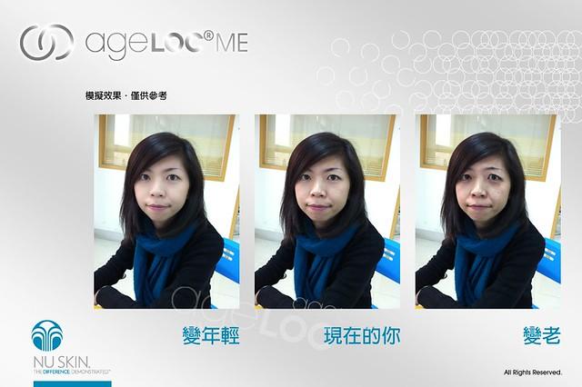 ageLOC ME_小燦