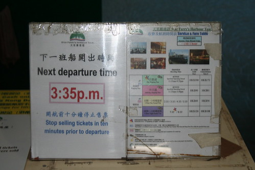2011-02-28 - Hong Kong - Harbour tour - 03 - Price list