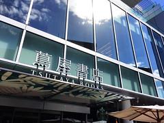 IMG_0326 (William Tai) Tags: 大阪 蔦屋書店 枚方市