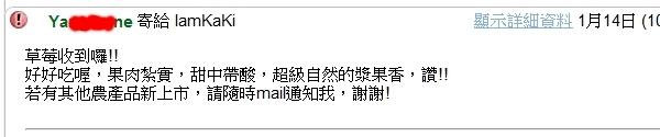 草莓 回函 20110114_01