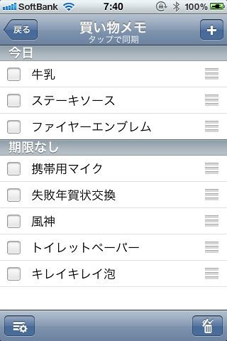 DoTasks iPhone