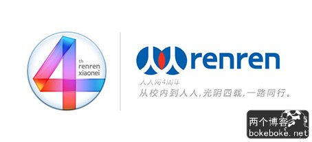 赶快抢注:人人网推出免费邮箱(后缀@renren.com) | 爱软客