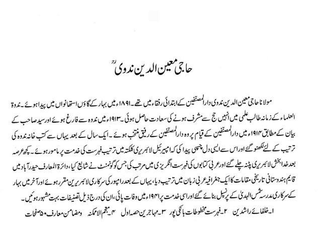 Haji_Moinuddin_Ahmad_Nadvi