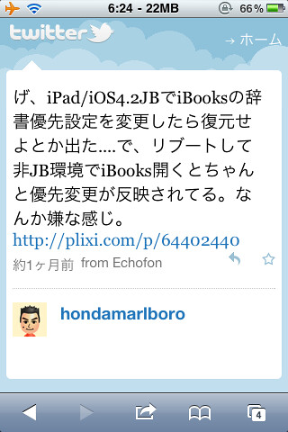 iBooks loading error on JB iPad