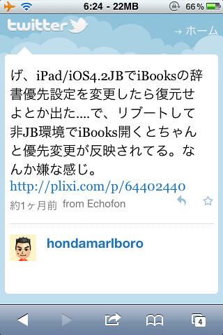 iBooks loading error on JB iPad