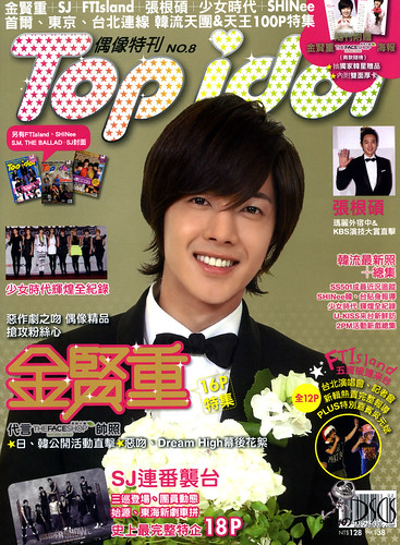 Kim Hyun Joong Top Idol Taiwanese Magazine No. 8 February Issue [HD Scans]