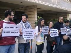 اعتصام تضامني مع الشعب البحريني امام سفارة البحرين ببيروت