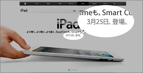 iPad2発売日