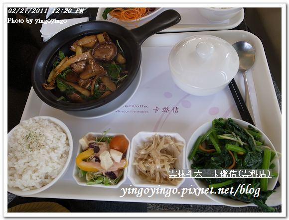 雲林斗六_卡璐佶(雲科店)20110227_R0018247