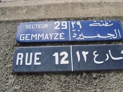 Secteur Gemmayze