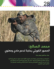 :            1 (Aziz J.Hayat   ) Tags: life black macro green love canon magazine hope photo nikon natural wide mohammed talent micro kuwait  aziz hayat    shehe       alsaleh      jhayat
