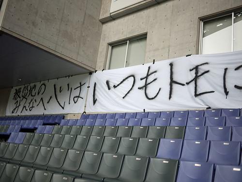 東日本大震災募金マッチの横断幕