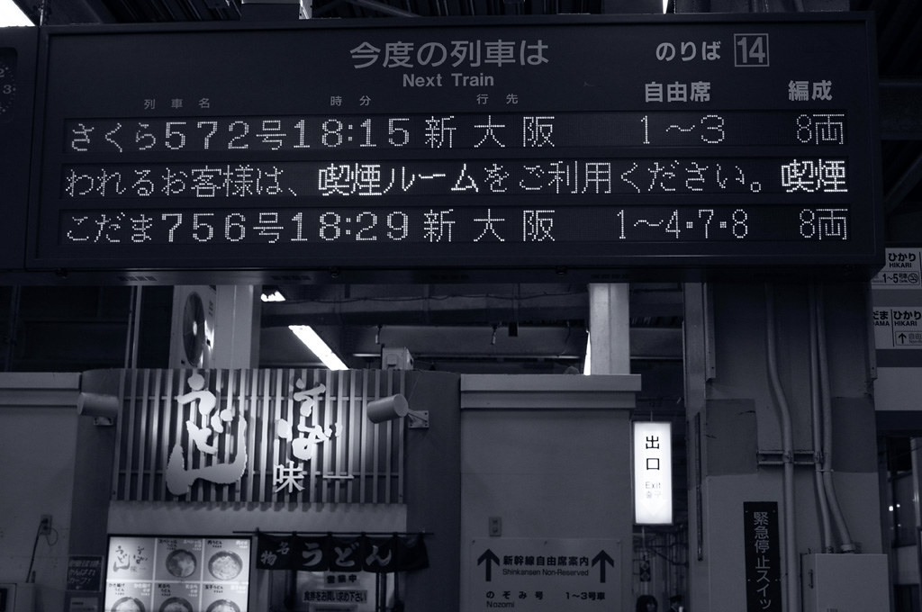 "brand-new Shinkansen ""Sakura / さくら"" #2 Electric board"