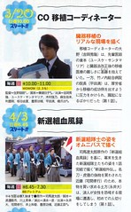 3.2 WOWOW CO 移植コーディネーター 4.3 NHK BS 新選組血風録