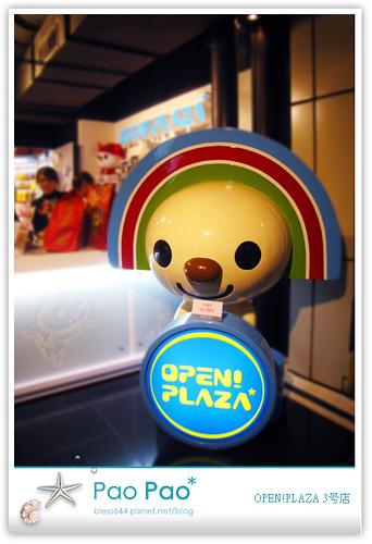 OPEN!PLAZA 3號店