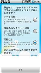 Android Skype コンタクト同期