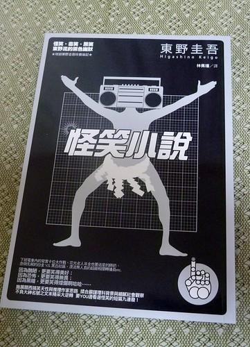 東野圭吾「怪笑小說」