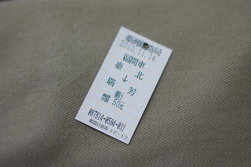 台北車站沒有直通車去十分, 必須在瑞芳轉車