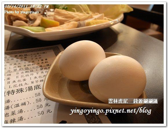 雲林虎尾_錢源涮涮鍋20110214_R0017933