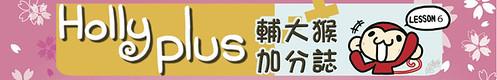 67-輔大猴-1