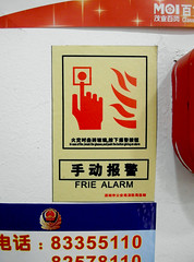 Frie Alarm (cowyeow) Tags: china classic alarm strange sign danger warning asian fire weird firealarm store fry dangerous funny asia beware chinese bad safety wrong guangdong engrish badsign shenzhen instructions chinglish  misspelled funnysign misspell  funnychina chinesetoenglish