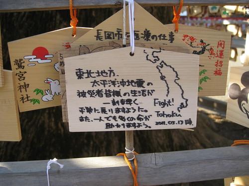 20110313 鷲宮神社絵馬