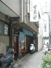 Kanshindo cakeshop at Gion Higashi (Lau_chan) Tags: maiko geiko geisha cakeshop hanamachi gionhigashi