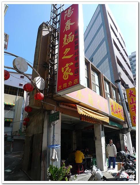 陽春麵之家(1)