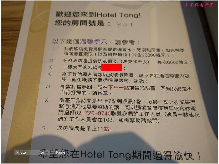 仁寺洞Hotel Tong Andante호텔 통 안단테 인사동 (16).JPG