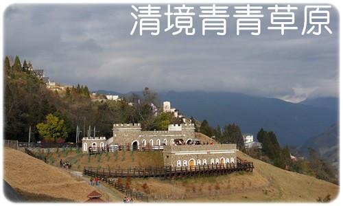 《南投埔里清境兩日遊 part 2》清境農場青青草原
