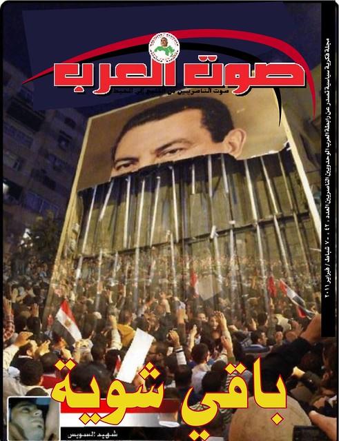 صوت العرب  -  العدد 42